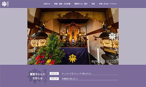 清凉山寶樹寺ホームページ