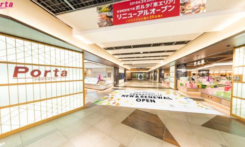 京都駅前地下街Porta